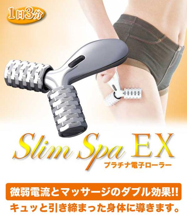 全身用プラチナ電子ローラー Slim Spa(スリムスパ)EX