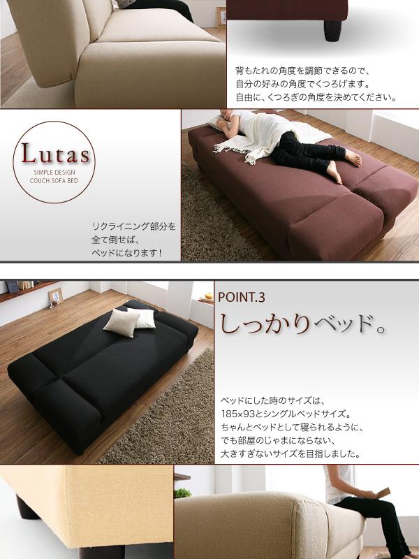ソファーベッド ブラウン カウチソファベッド【Lutas】ルータス
