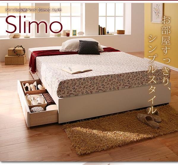 シンプルデザイン収納ベッド