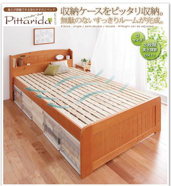 収納ベッドシングル通販 格安大容量収納ベッド『高さが調整出来る宮付きすのこベッド【pittarida】ピッタリダ』