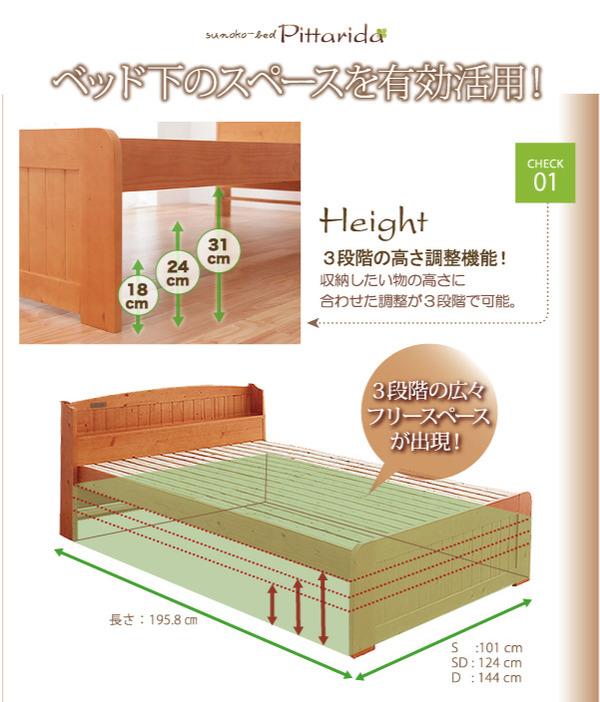 高さが調整出来る宮付きすのこベッド【pittarida】ピッタリダ画像03