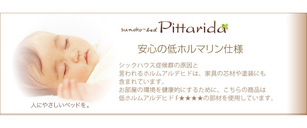 高さが調整出来る宮付きすのこベッド【pittarida】ピッタリダ画像09