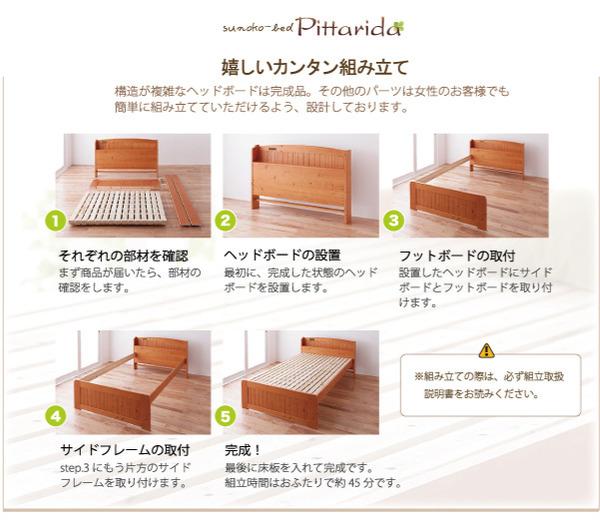 高さが調整出来る宮付きすのこベッド【pittarida】ピッタリダ画像11