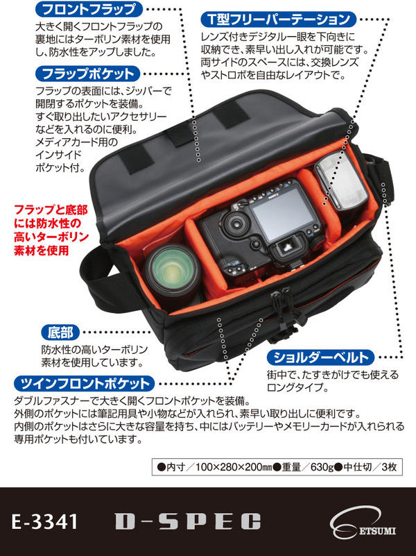 ETSUMI(エツミ) カメラバッグ ディースペック ロータスブルー E-3379