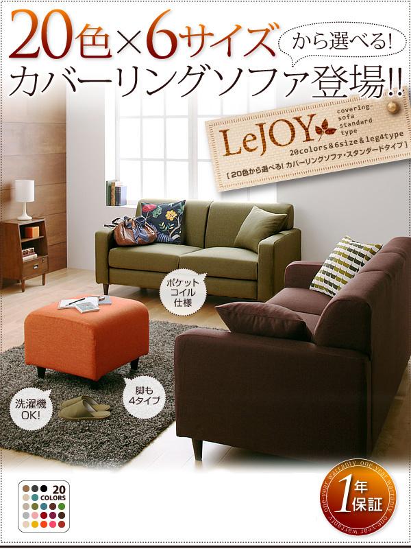 ソファー 幅190cm【LeJOY スタンダー...の説明画像2