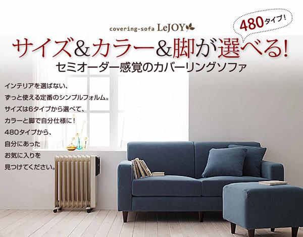 ソファー 幅190cm【LeJOY スタンダー...の説明画像3