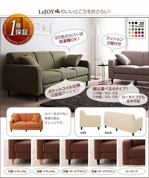 ソファー 幅190cm【LeJOY スタンダ...の説明画像26