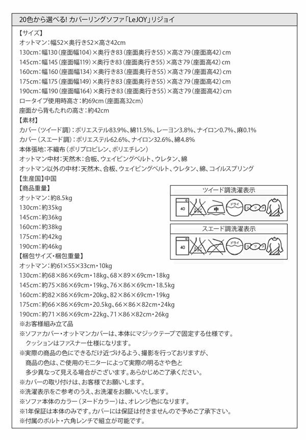 ソファー 幅190cm【LeJOY スタンダ...の説明画像33