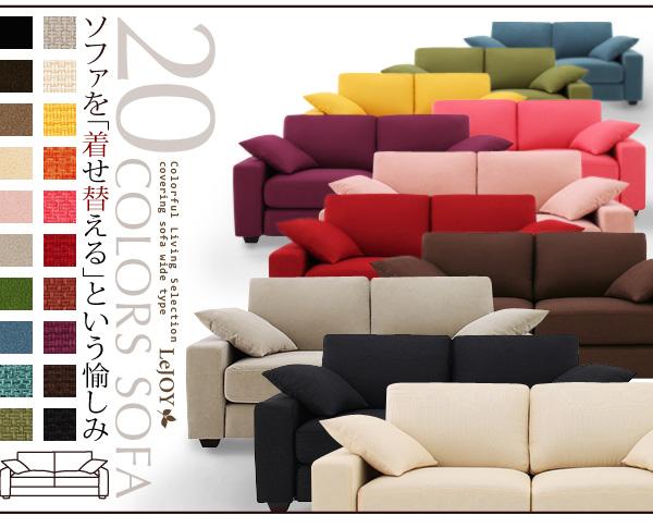 一人暮らしにおすすめ!ソファ【LeJOY ワイドタイプ】【リジョイ】:20色から選べる!カバーリングソファ
