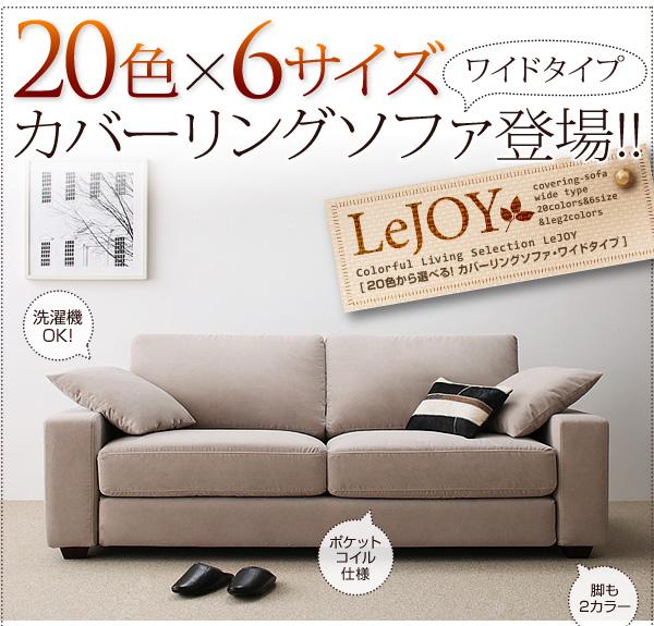 【カバー単品】ソファーカバー 2人掛け用【Le...の説明画像2