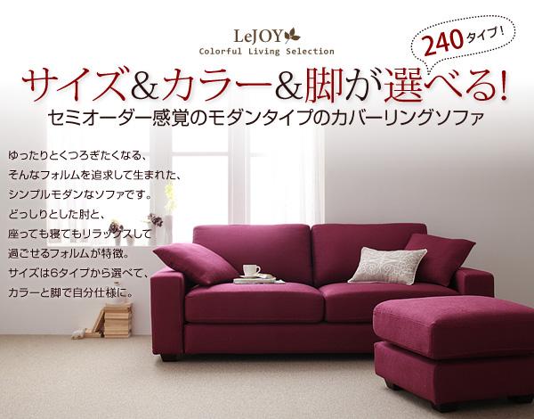 【カバー単品】ソファーカバー 2人掛け用【Le...の説明画像4