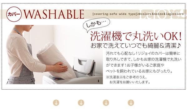 【カバー単品】ソファーカバー 2人掛け用【Le...の説明画像8