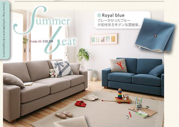 【カバー単品】ソファーカバー 2人掛け用【L...の説明画像12
