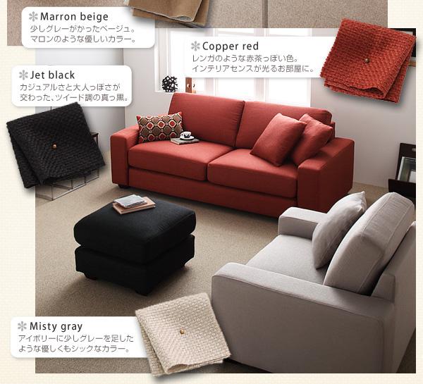 【Colorful Living Selection LeJOY】リジョイシリーズ:20色から選べる!カバーリングソファ