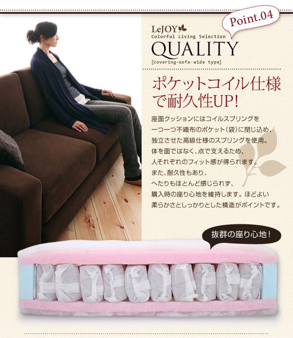 【カバー単品】ソファーカバー 2人掛け用【L...の説明画像25