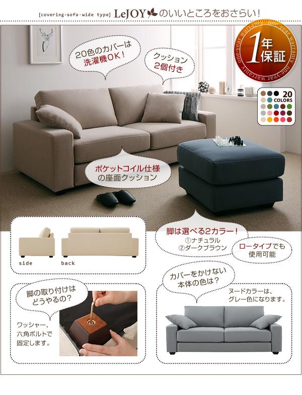 【カバー単品】ソファーカバー 2人掛け用【L...の説明画像27
