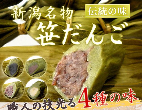 お試しに!新潟名物伝統の味!笹団子 こしあん10個の説明画像1
