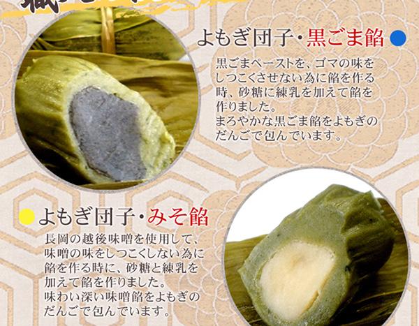 お試しに!新潟名物伝統の味!笹団子 こしあん10個の説明画像2