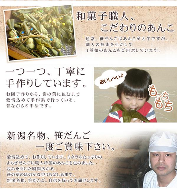 お試しに!新潟名物伝統の味!笹団子 こしあん10個の説明画像4