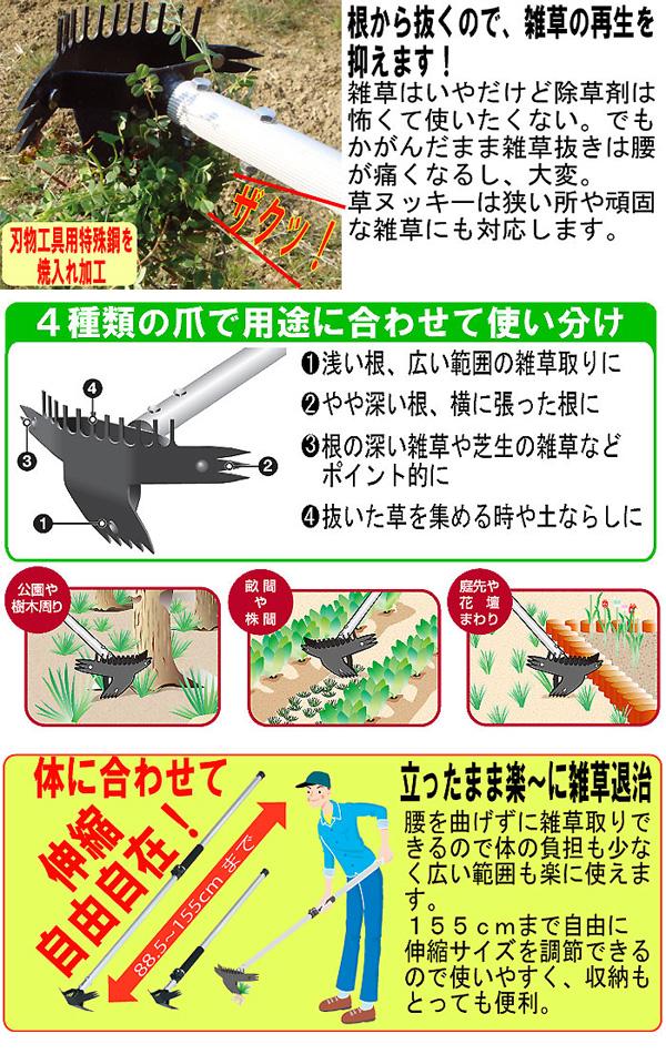 伸縮式草取り道具/草ヌッキー 【伸縮タイプ】 ...の説明画像1