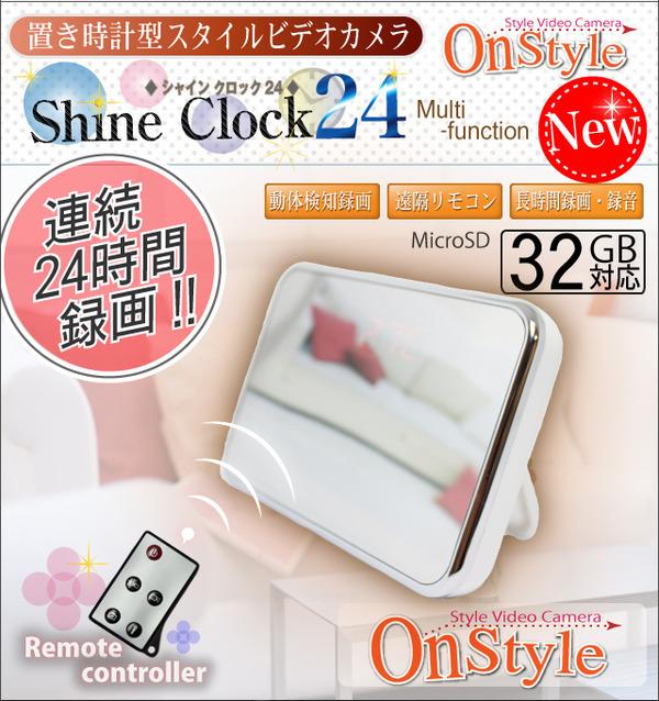 防犯用 小型カメラ 置時計型Shine Clock24(オンスタイル) MicroSD 16GB付属 24時間連続録画可能