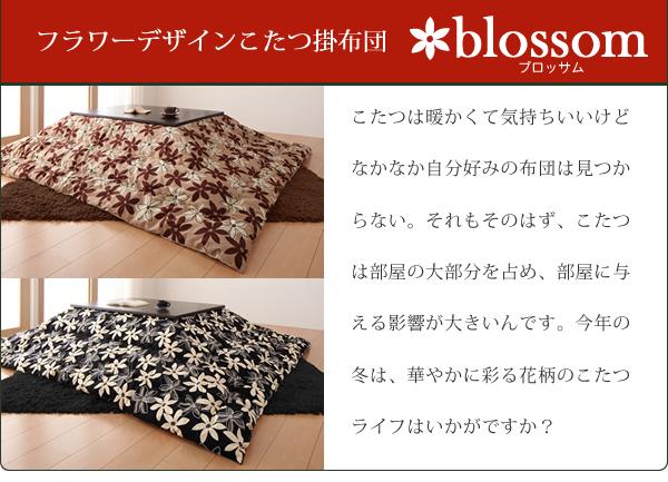 【単品】こたつ掛け布団【blossom】ブラウン×ベージュ フラワーデザインこたつ掛布団【blossom】ブロッサム5尺長方形サイズ