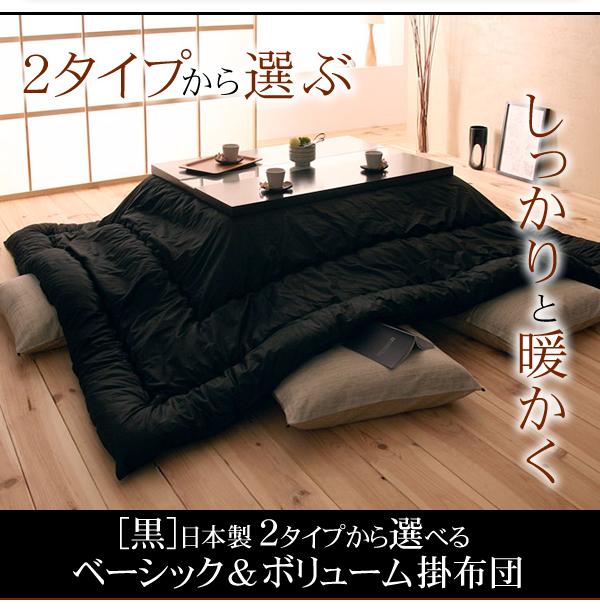 【単品】こたつ掛け布団 5尺長方形【ボリュームタイプ】「黒」日本製2タイプから選べるこたつ掛布団