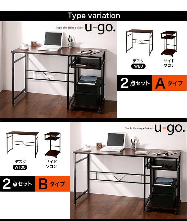パソコンデスクセット2点セット 【u-go.】ウーゴ
