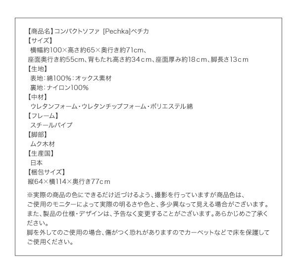 モダンソファー通販 『コンパクトソファ【Pechka】ペチカ』
