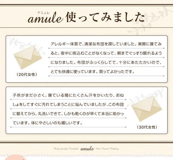 敷布団7点セット セミダブル【amule】ブル...の説明画像8