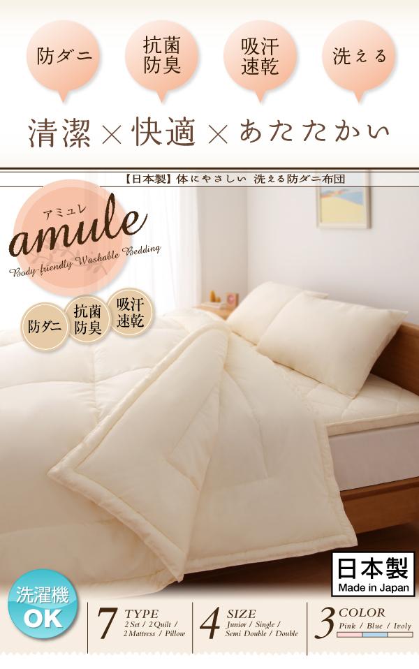 敷布団7点セット セミダブル【amule】ブ...の説明画像15