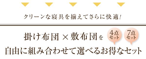 敷布団7点セット セミダブル【amule】ブ...の説明画像17