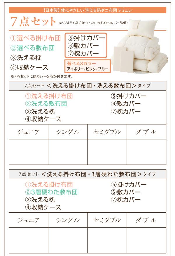 敷布団7点セット セミダブル【amule】ブ...の説明画像20