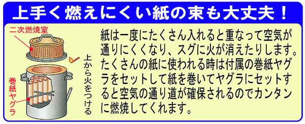 家庭用焼却炉/ダイオキシンクリア焚き火どんどん 【60L】