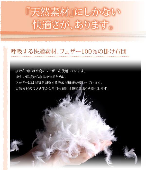 羊毛混ボリューム敷布団×羽根布団8点セット