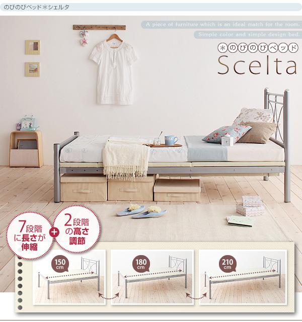 高さも、丈も調整できるベッド『ベッド シルバー のびのびベッド【Scelta】シェルタ』