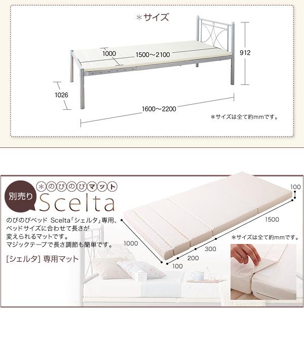 【Scelta】シェルタのサイズ