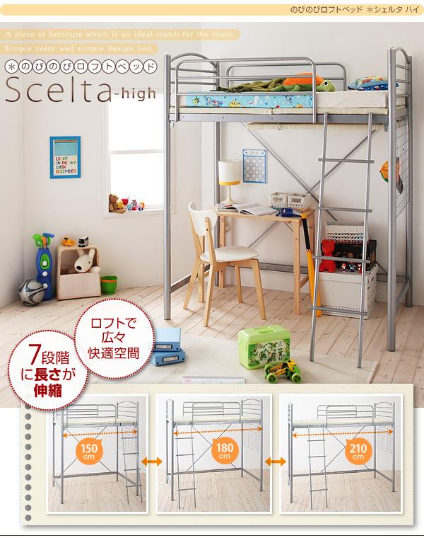 ベッド丈が170cmになる小さいベッド『ロフトベッド のびのびエクステンション【Scelta-high】シェルタハイ』