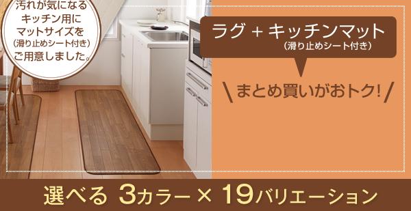 ラグマット・キッチンマットセット 185×30...の説明画像2