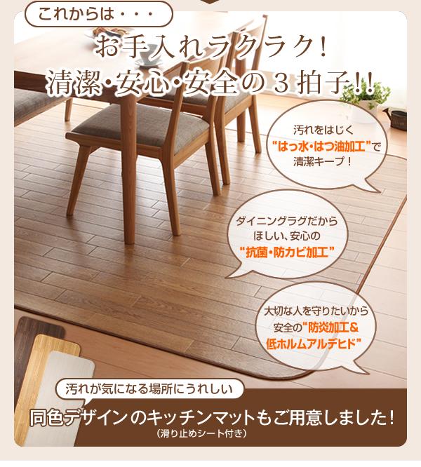 ラグマット・キッチンマットセット 185×30...の説明画像4