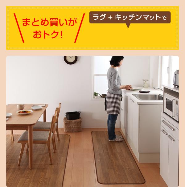 ラグマット・キッチンマットセット 185×3...の説明画像15
