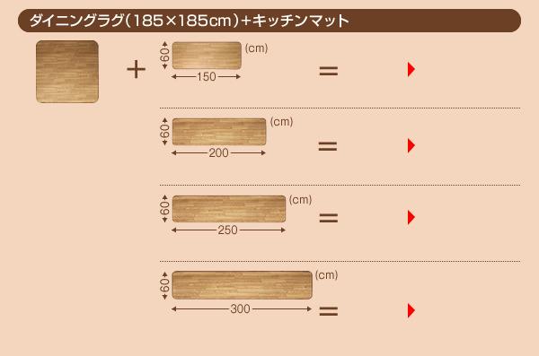 ラグマット・キッチンマットセット 185×3...の説明画像16