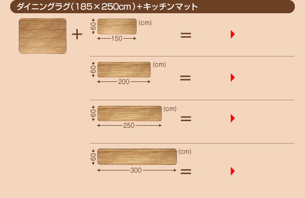 ラグマット・キッチンマットセット 185×3...の説明画像17