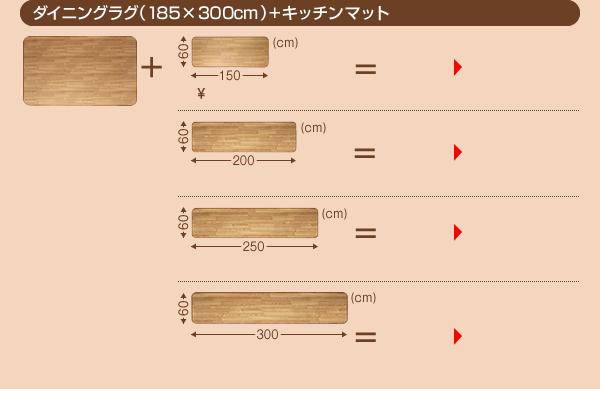 ラグマット・キッチンマットセット 185×3...の説明画像18
