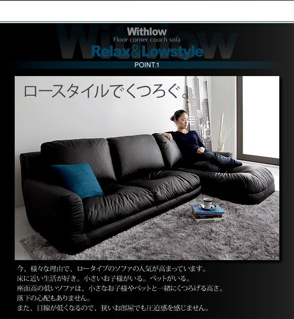 ソファーセット 右コーナーセット【Withlow】レザータイプ ブラック フロアコーナーカウチソファ【Withlow】ウィズロー