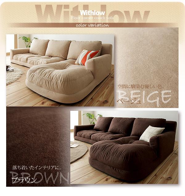 ソファーセット 右コーナーセット【Withlow】スエードタイプ ブラウン フロアコーナーカウチソファ【Withlow】ウィズロー