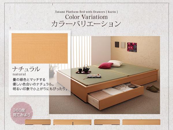 畳、収納ベッド