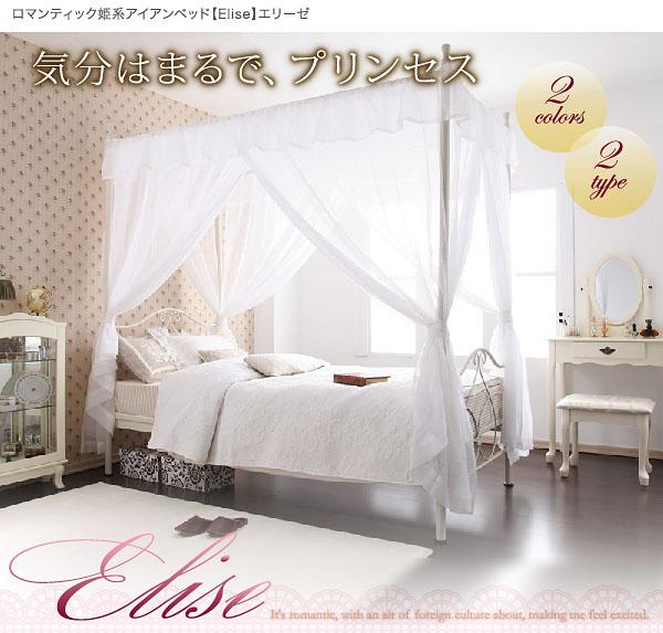 ロマンティック姫系アイアンベッド【Elise】エリーゼ/天蓋付き【フレームのみ】 ホワイト