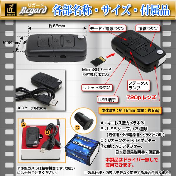 【防犯用】【小型カメラ】キーレス型ビデオカメラ(匠ブランド)『Regard』(リガード)