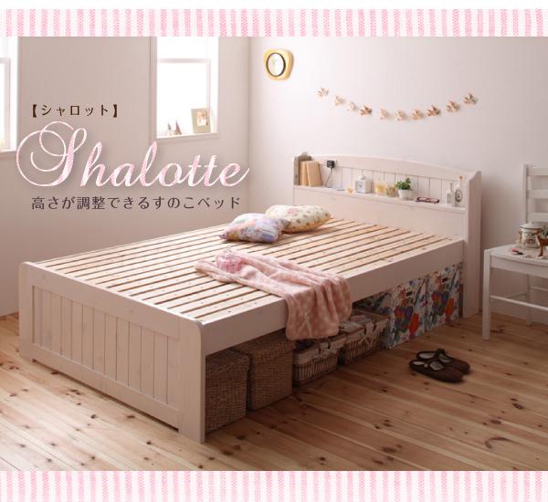 高さが調整できるすのこベッド『宮棚&コンセント付きすのこベッド【Shalotte】シャロット』